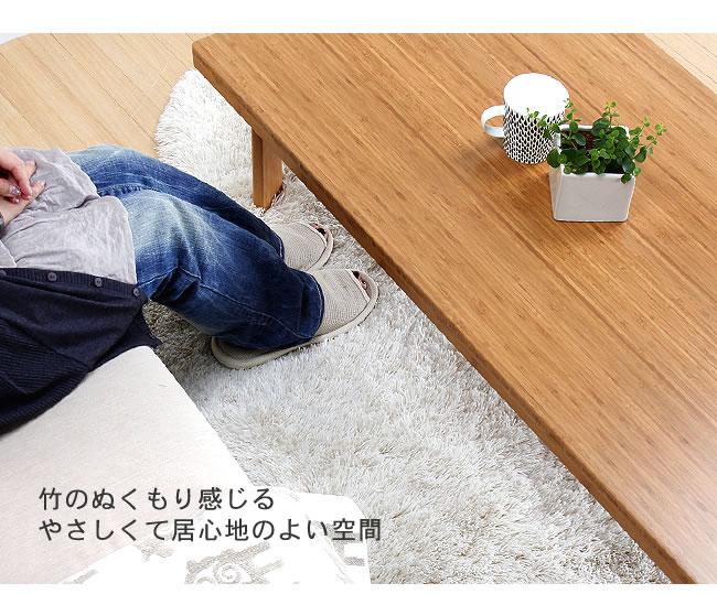 リビングテーブル_竹の木製座卓・ちゃぶ台120cm幅_05