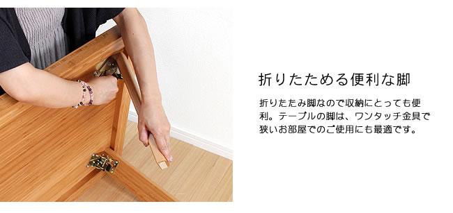 リビングテーブル_竹の木製座卓・ちゃぶ台120cm幅_09