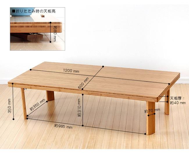 リビングテーブル_竹の木製座卓・ちゃぶ台120cm幅_11