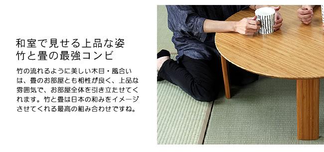 ちゃぶ台_竹無垢材のちゃぶ台80cm丸_04