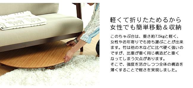 ちゃぶ台_竹無垢材のちゃぶ台80cm丸_09