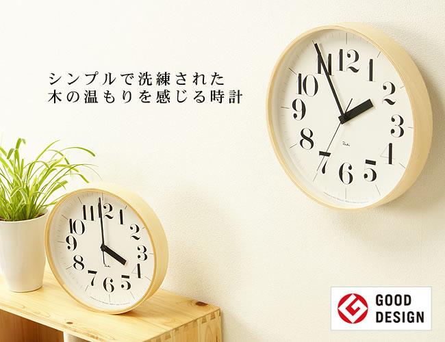 掛け時計_レムノス_rikiclock_01