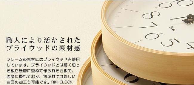 掛け時計_レムノス_rikiclock_09