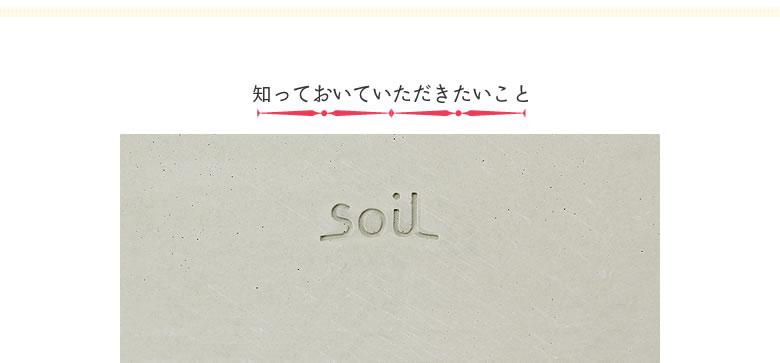 soil(ソイル)_バスマット_11