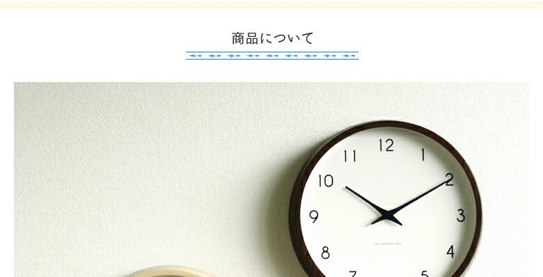 レムノス_掛け時計・置き時計_Campagne(カンパーニュ)_07