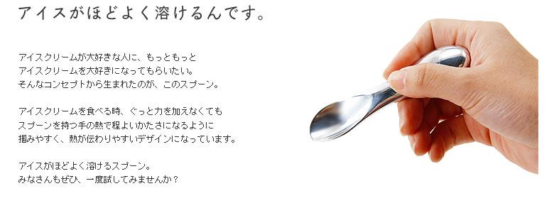 アイスクリームスプーン_バニラ_03