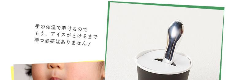 アイスクリームスプーン_バニラ_04