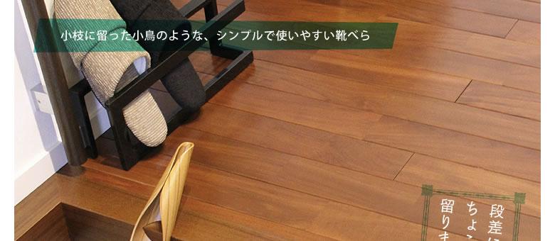 +d(プラスディー)_Kotori靴べら_01
