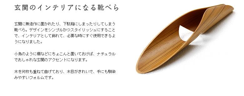 +d(プラスディー)_Kotori靴べら_03
