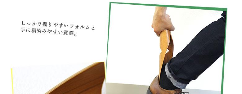 +d(プラスディー)_Kotori靴べら_04