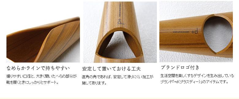 +d(プラスディー)_Kotori靴べら_06