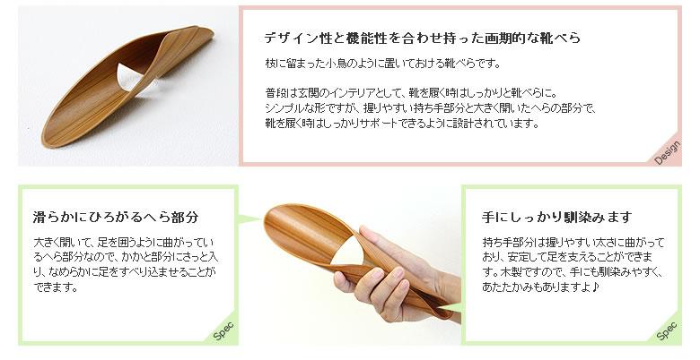 +d(プラスディー)_Kotori靴べら_09