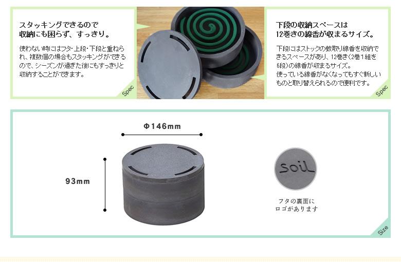 soil(ソイル)_蚊取り線香入れ08