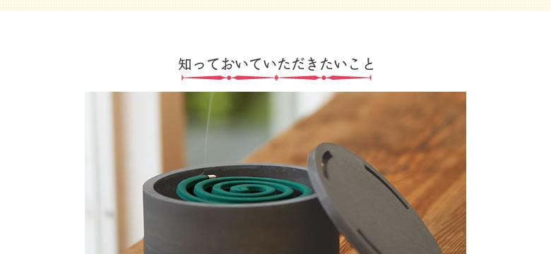 soil(ソイル)_蚊取り線香入れ09