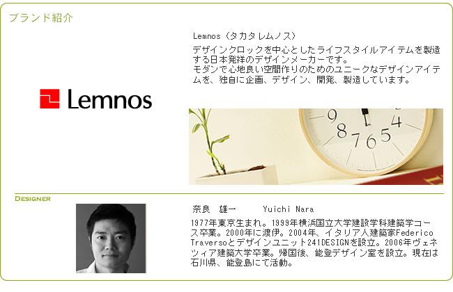 designer-奈良雄一