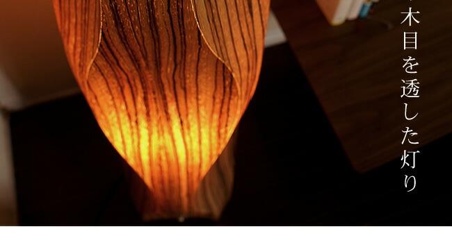 ペンダントライト_自然の木目を透した灯りの美しさ。時の灯りシリーズTWISTY ツイスティ(ゼブラウッド柾)-02