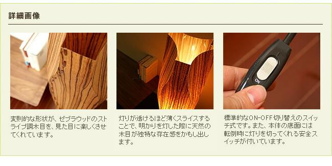 ペンダントライト_自然の木目を透した灯りの美しさ。時の灯りシリーズTWISTY ツイスティ(ゼブラウッド柾)-05
