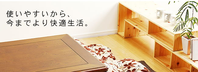 こたつ・家具調こたつ_12