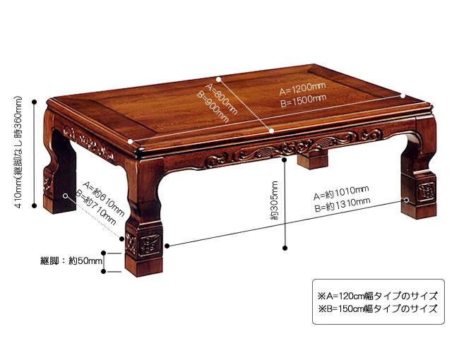 こたつ・家具調こたつ_17