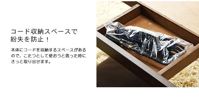 家具調こたつ_12