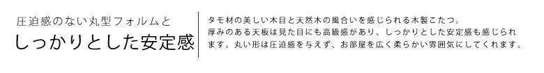 家具調こたつ_02