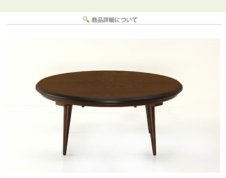 家具調こたつ_04