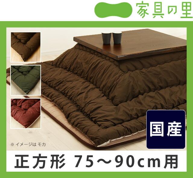 こたつ・こたつ布団 正方形 65〜90cm用