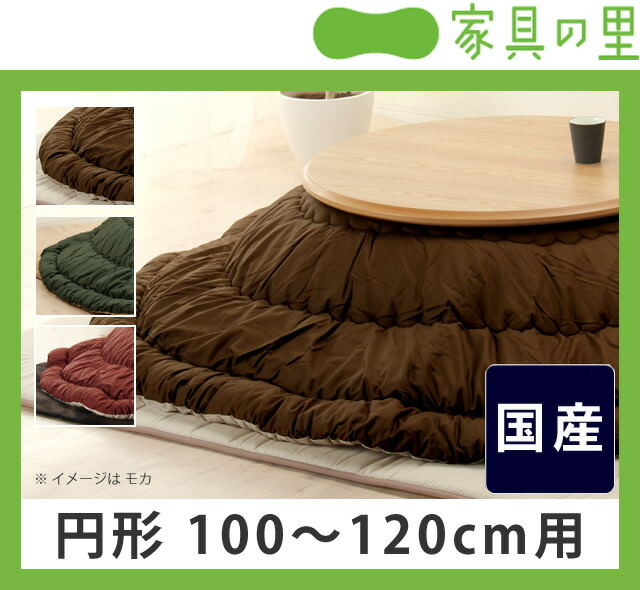 こたつ・こたつ布団 円形 75〜120cm用