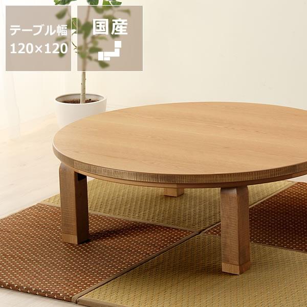 こたつ こたつテーブル(円形・楕円形)