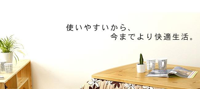 家具調こたつ_10