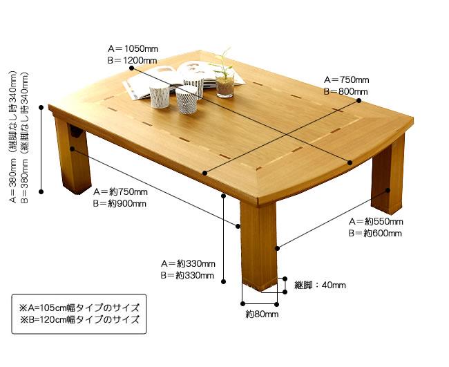 家具調こたつ_15