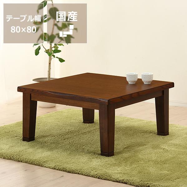 こたつ こたつテーブル(正方形 65cm~90cm角)