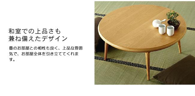 ちゃぶ台_タモ材木製ちゃぶ台_90丸_04