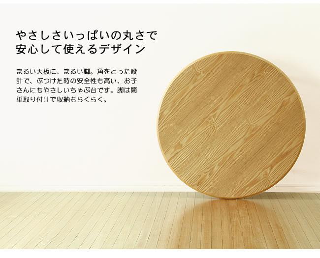 ちゃぶ台_タモ材木製ちゃぶ台_90丸_10
