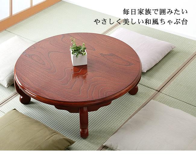 ちゃぶ台_ケヤキ材の木製ちゃぶ台_90丸_01
