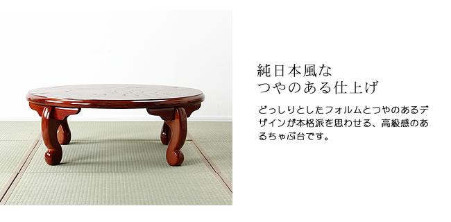 ちゃぶ台_ケヤキ材の木製ちゃぶ台_90丸_03
