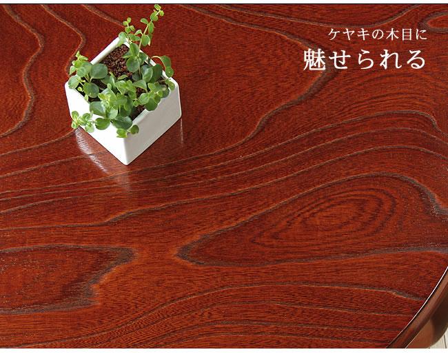 ちゃぶ台_ケヤキ材の木製ちゃぶ台_90丸_07