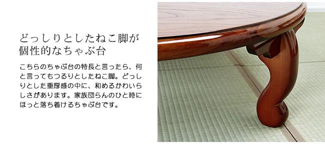 ちゃぶ台_ケヤキ材の木製ちゃぶ台_105丸_04