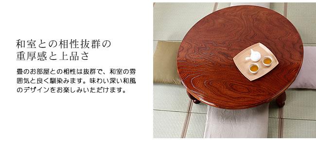 ちゃぶ台_ケヤキ材の木製ちゃぶ台_120丸_06