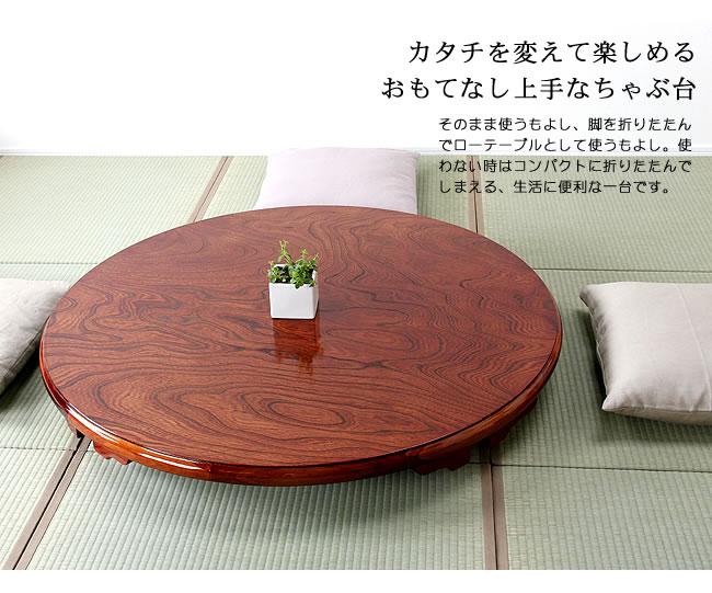 ちゃぶ台_ケヤキ材の木製ちゃぶ台_120丸_10