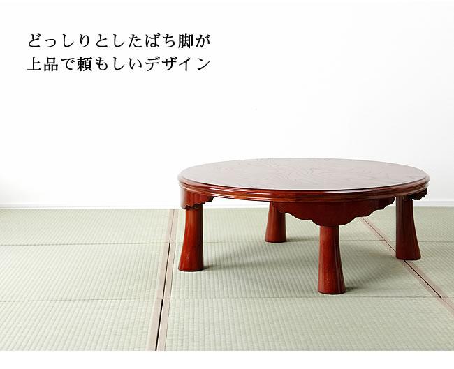 ちゃぶ台_ケヤキ材の木製ちゃぶ台_90丸_02