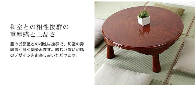 ちゃぶ台_ケヤキ材の木製ちゃぶ台_90丸_06