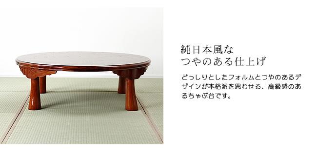 ちゃぶ台_ケヤキ材の木製ちゃぶ台_105丸_03