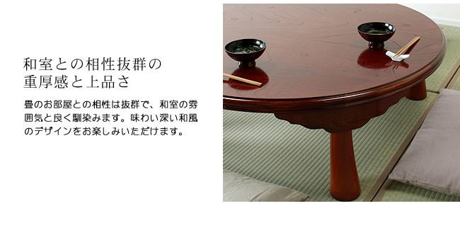 ちゃぶ台_ケヤキ材の木製ちゃぶ台_105丸_06