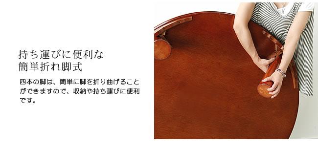 ちゃぶ台_ケヤキ材の木製ちゃぶ台_105丸_11