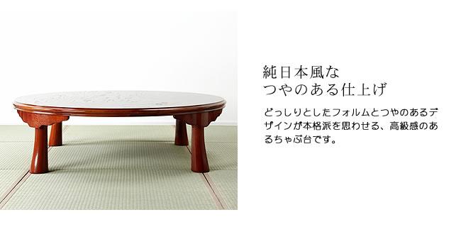 ちゃぶ台_ケヤキ材の木製ちゃぶ台_120丸_03