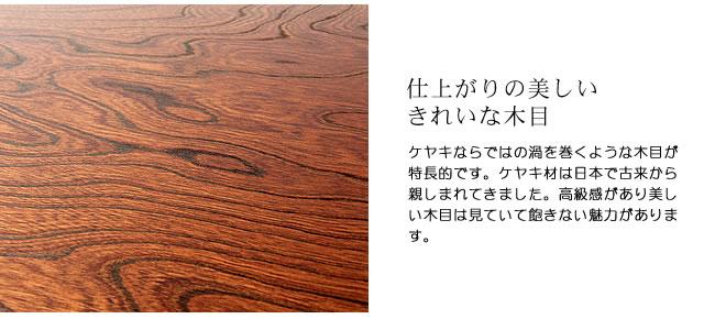 ちゃぶ台_ケヤキ材の木製ちゃぶ台_120丸_08