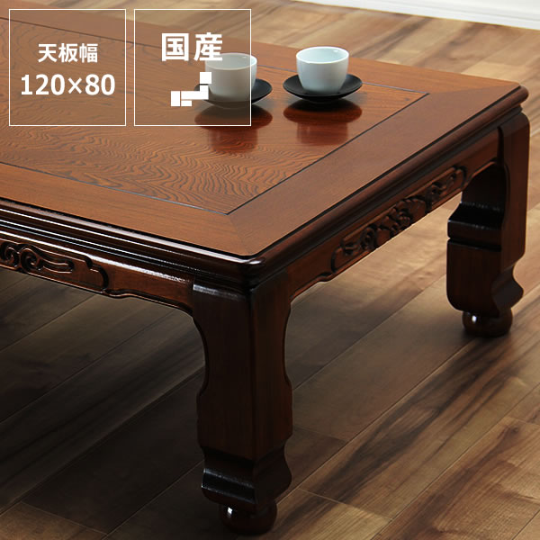 こたつ こたつテーブル(長方形 120cm幅)