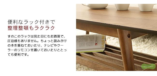 センターテーブル_コンパクトリビングテーブルemo-03