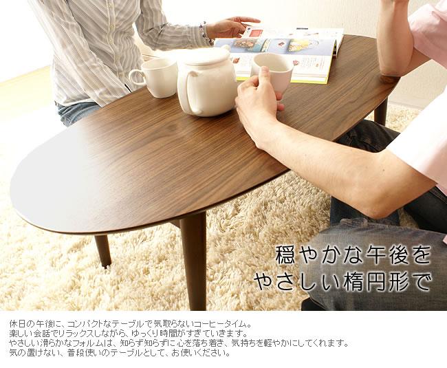 センターテーブル_オーバルローテーブル(折りたたみ式)emo-01